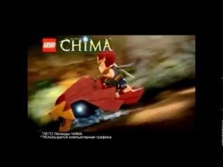 LEGO Chima - ЛЕГО Чима Легенда